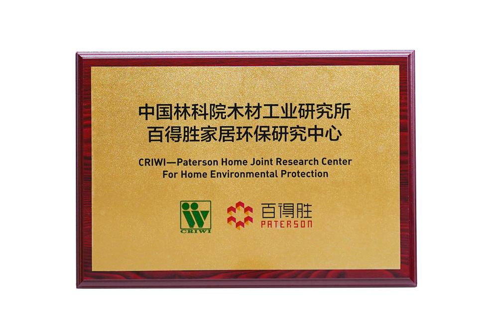 中国林科院木材研究所